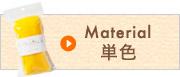 Material 単色