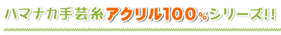 ハマナカ手芸糸アクリル100%シリーズ