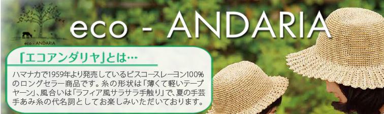 エコアンダリヤとは・・・ハマナカで1959年より発売しているビスコースレーヨン100%のロングセラー商品です。糸の形状は「薄くて軽いテープヤーン」、風合いは「ラフィア風サラサラ手触り」で、夏の手芸手あみ糸の代名詞としてお楽しみいただいております。