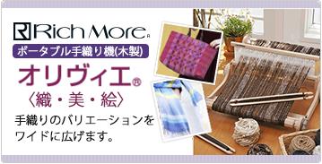 ポータブル手織り機(木製)オリヴィエR〈織・美・絵〉