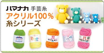 ハマナカ手芸糸 アクリル100%糸シリーズ