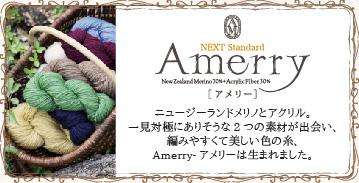 Amerry ニュージーランドメリノとアクリル。一見対極にありそうな2つの素材が出会い、編みやすくて美しい色の糸、Amerry-アメリーは生まれました。