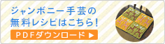 ジャンボニー手芸の無料レシピはこちら!PDFダウンロード