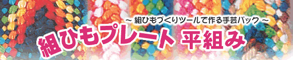 組ひもプレート 平組み 〜組ひもづくりで作る手芸パック〜