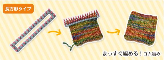 長方形タイプ まっすぐ編める!ゴム編み