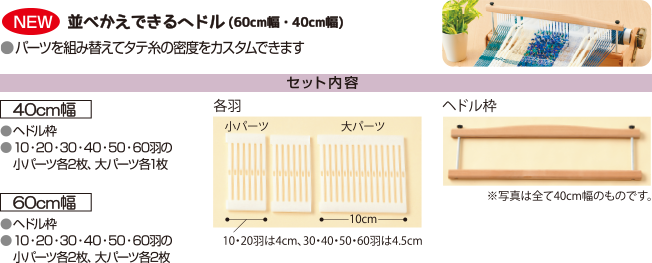 並べかえできるヘドル (60cm幅・40cm幅)パーツを組み替えてタテ糸の密度をカスタムできます