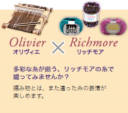 オリヴィエ×リッチモア 多彩な糸が揃う、リッチモアの糸で織ってみませんか?編み物とは、また違った糸の表情が楽しめます。