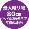 最大織り幅80cm(ヘドル2枚使用で平織の場合)