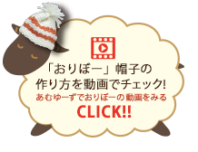 「おりぼー」帽子の作り方を動画でチェック!