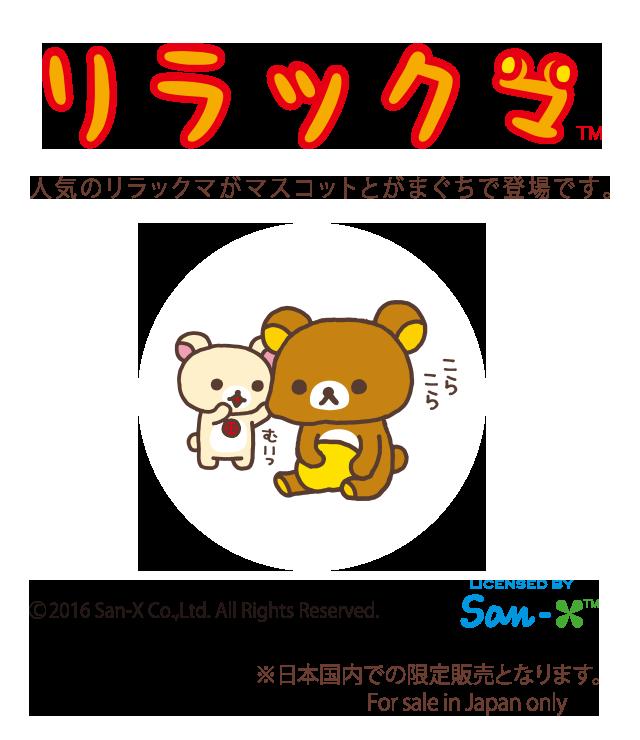リラックマ 人気のリラックマがマスコットとがまぐちで登場です。 ©2016 San-X Co.,Ltd. All Rights Reserved. ※日本国内での限定販売となります。