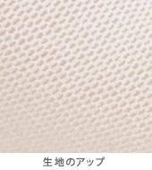 ニットのために生まれたインナー「Sumako スマコ」の生地のアップ