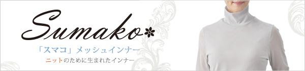 「Sumako スマコ」メッシュインナー ニットのために生まれたインナー