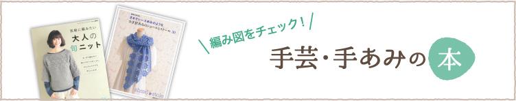 編み図をチェック!ハマナカ 手芸・手あみの本