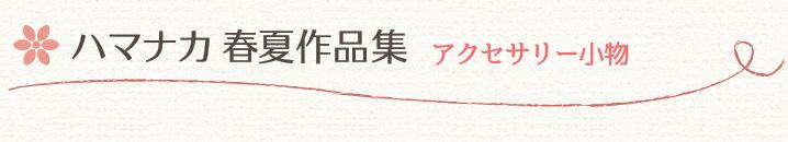 ハマナカ 春夏作品集 アクセサリー小物