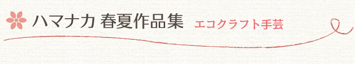 ハマナカ 春夏作品集 エコクラフト手芸
