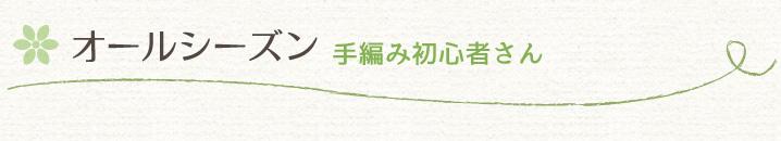 ハマナカ オールシーズン作品集 手編み初心者さん