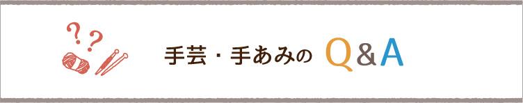 手芸・手あみのQ&A
