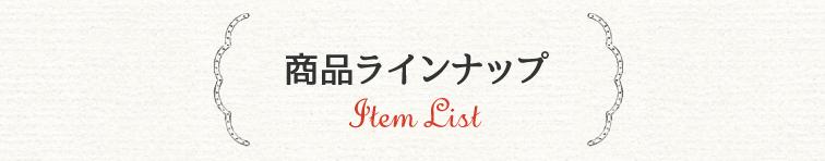 商品ラインナップ Item List