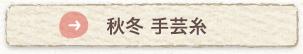 秋冬 手芸糸