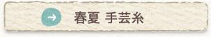 春夏 手芸糸