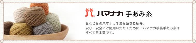 ハマナカ手あみ糸 おなじみのハマナカ手あみ糸をご紹介。安心・安全にご使用いただくために…ハマナカ手芸手あみ糸はすべて日本製です。