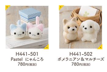 H441-501 Pastel にゃんころ 780円(税別) H441-502 ポメラニアン&マルチーズ 780円(税別)