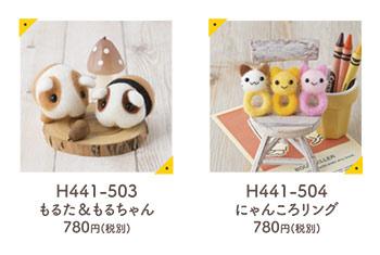 H441-503 もるた&もるちゃん 780円(税別) H441-504 にゃんころリング 780円(税別)