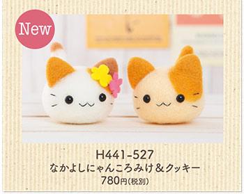 H441-527 なかよしにゃんころみけ&クッキー 780円(税別)