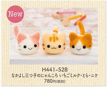 H441-528 なかよし三つ子のにゃんころ いちごミルク・とら・ニケ 780円(税別)
