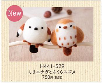 H441-529 しまエナガとふくらスズメ 750円(税別)