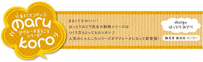 marukoro まるくてコロン アクレーヌまるころシリーズ まるくてかわいい!はっとりみどり先生の動物シリーズはつくり方もとってもカンタン♪人気のにゃんころシリーズがアクレーヌになって新登場! design はっとりみどり