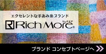 Rich More ハマナカ手あみ糸グループの最高級ブランド「リッチモア」