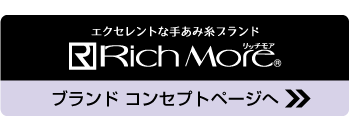 リッチモアブランド コンセプトページ