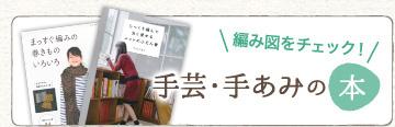 編み図をチェック!手芸・手あみの本