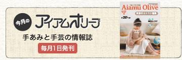 今月のアイアムオリーブ 手あみと手芸の情報誌 毎月1日発刊