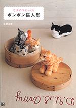ウチのコそっくり ボンボン猫人形