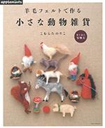 羊毛フェルトで作る小さな動物雑貨