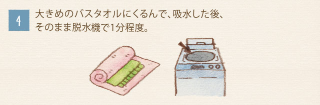 4)大きめのバスタオルにくるんで、吸水した後、そのまま脱水機で1分程度。