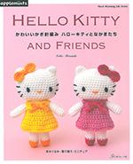 HELLO KITTY AND FRIENDS かわいいかぎ針編み ハローキティとなかまたち