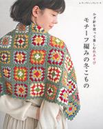 かぎ針を使って楽しむ色あそび モチーフ編みの冬こもの