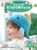 かぎ針で編むキュートななりきり帽子