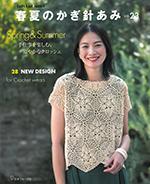 春夏のかぎ針編み vol.23