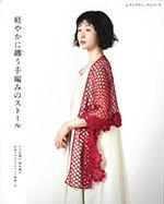 軽やかに纏う手編みのストール