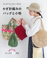 はじめてでもかわいく作れる かぎ針編みのバッグと小物