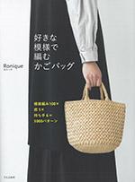 好きな模様で編むかごバッグ