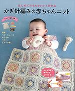 はじめてでもかわいく作れる かぎ針編みの赤ちゃんニット
