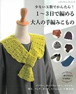 少ない玉数でかんたん!1〜3日で編める大人の手編みこもの