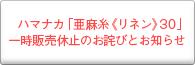 ハマナカ「亜麻糸<リネン>30」一時販売休止のお詫びとお知らせ