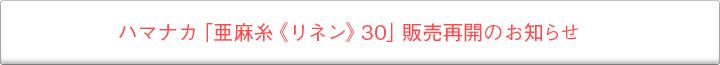 ハマナカ「亜麻糸<リネン>30」販売再開のお知らせ