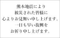 熊本地震により被災された皆様に心よりお見舞い申し上げます。一日も早い復興をお祈り申し上げます。